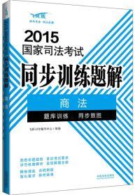 2015国家司法考试同步训练题解:商法(飞跃版)