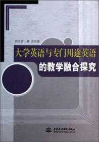 大学英语与专门用途英语的教学融合探究