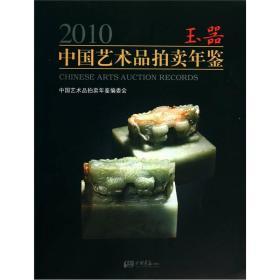 2010中国艺术品拍卖年鉴:玉器