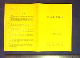 580012141   节目单   82年日本歌曲晚会
