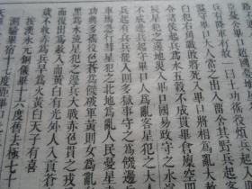 古今图书集成;  康熙百科全书---历象汇编---庶征典---共11册