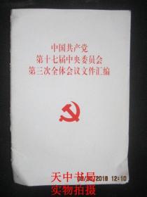 2008年一版一印:中国共产党第十七届中央委员会第三次全体会议文件汇编