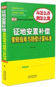 最新征地安置补偿索赔指南与赔偿计算标准(第二版)