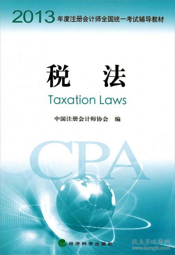 97875141305222013年度全国注册会计师考试套装:税法教材+税法梦想成真应试指南(税法科目2本套)