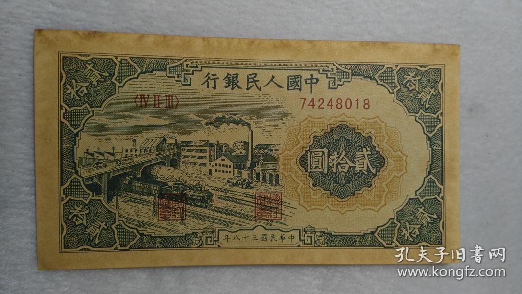 第一套人民币 贰拾元纸币 编号74248018