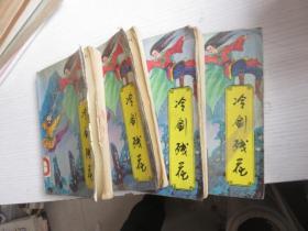 冷剑残花(共四册) 馆藏