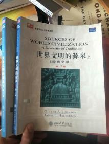 世界文明的源泉 第3版上册 英文影印版