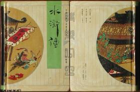 中国古典小说普及丛书-水浒传(精装本)☆