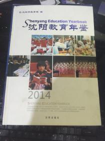沈阳教育年鉴2014