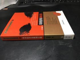 寻求经济法真谛之路--西南政法大学学子学术文库.21