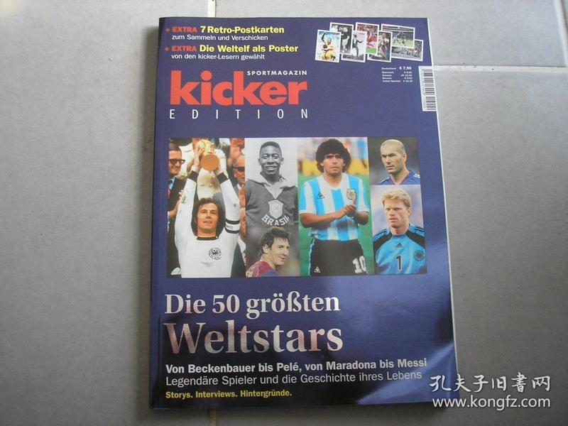 原版踢球者世界足球百年50巨星