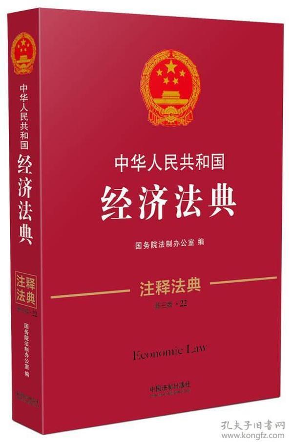 中华人民共和国经济法典:注释法典 第三版