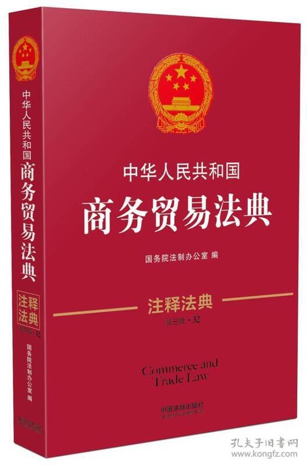 中华人民共和国商务贸易法典-32-第三版-注释法典