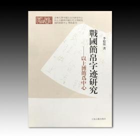 《战国简帛字迹研究:以上博简为中心 》