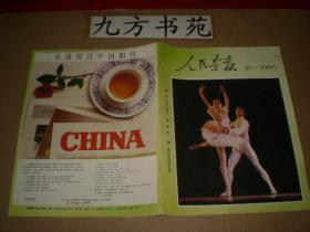 人民画报 1985年第10期