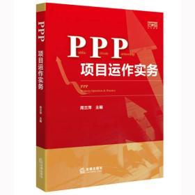 PPP項目運作實務