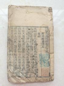 御选唐宋诗醇卷十五十六合订,有三枚藏书印