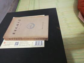 王力著作《汉语史论文集》(馆藏,1958年1版1印,)