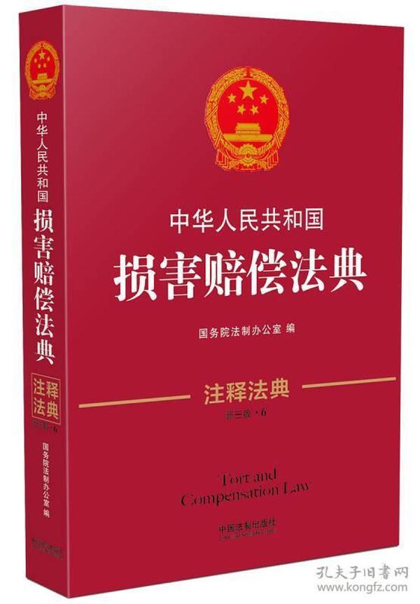 中华人民共和国损害赔偿法典 注释法典 第三版