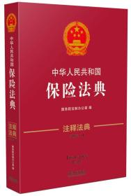 中华人民共和国保险法典-14-第三版-注释法典