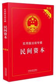 民间资本 实用版法规专辑(新4版)