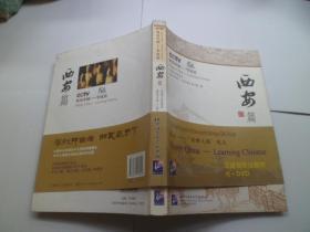 快乐中国学汉语:西安篇【附光盘】