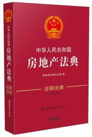 中华人民共和国房地产法典