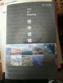 空中读城/ 李振宇毛笔签名赠本