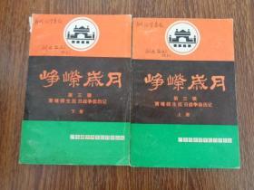 峥嵘岁月 第三辑 黄埔师生抗日战争亲历记(上下2册全)