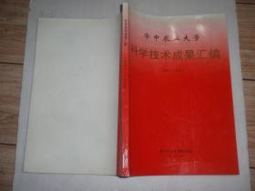 华中农业大学科学技术成果汇编(1991——1995)