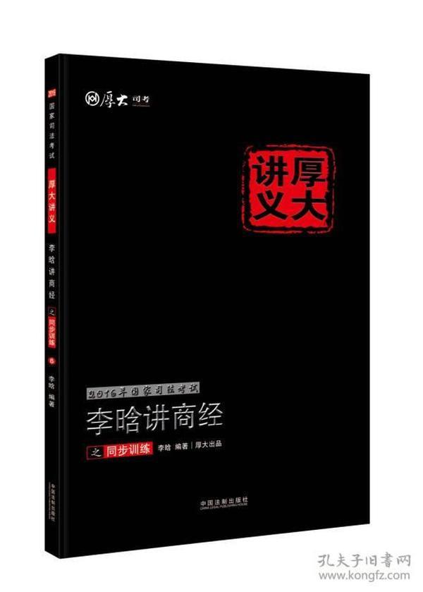2016年国家司法考试厚大讲义同步训练系列:李晗讲商经之同步训练