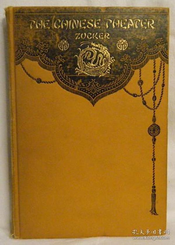 1925年初版/《中国戏剧》(Chinese Theater )/朱克名著,限量发行750册