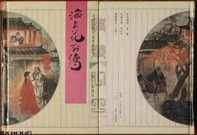 中国古典小说普及丛书-海上花列传(精装本)☆