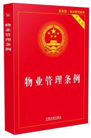 正版-物业管理条例实用版(最新版)