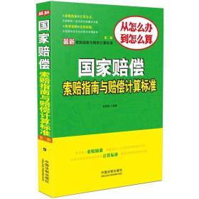 最新国家赔偿索赔指南与赔偿计算标准(第二版)