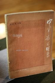 中草药药理学