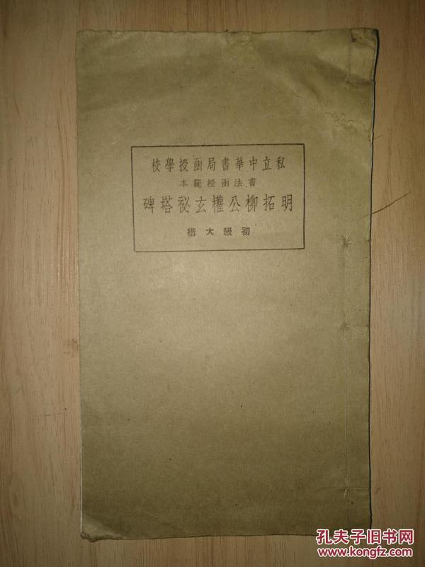民国字帖:明拓柳公权玄秘塔碑
