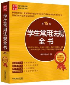 学生常用法规全书(第15版)