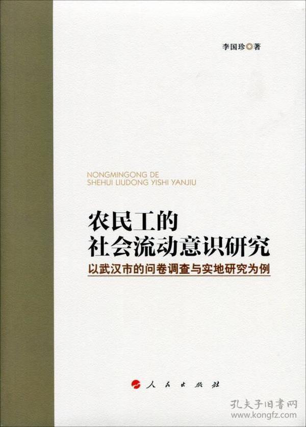 农民工的社会流动意识研究:以武汉市的问卷调查与实地研究为例