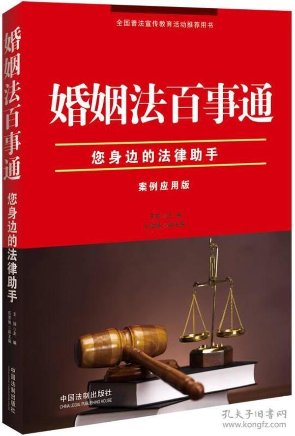 婚姻法百事通(案例应用版)