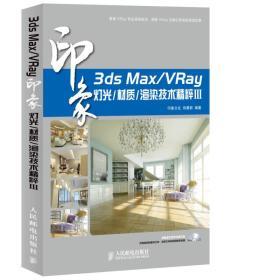 3ds Max/VRay印象 灯光/材质/渲染技术精粹Ⅲ
