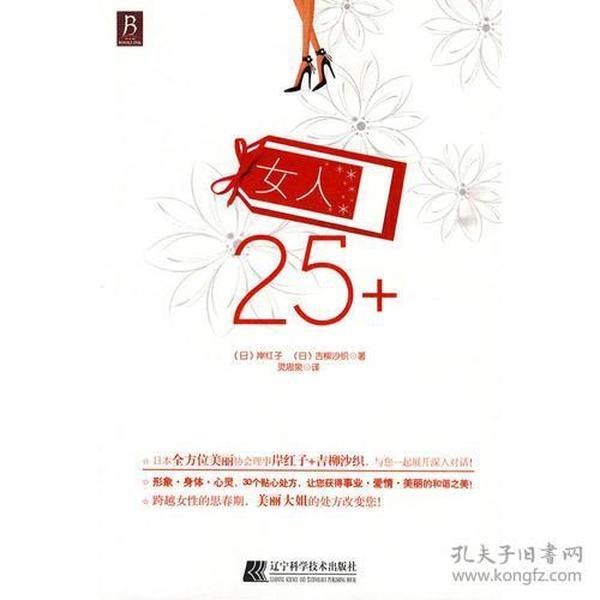 女人25+