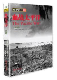 血战太平洋(新编版)