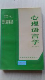 心理语言学 桂诗春 编著 上海外语教育出版社