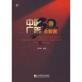 中国广告30年全数据