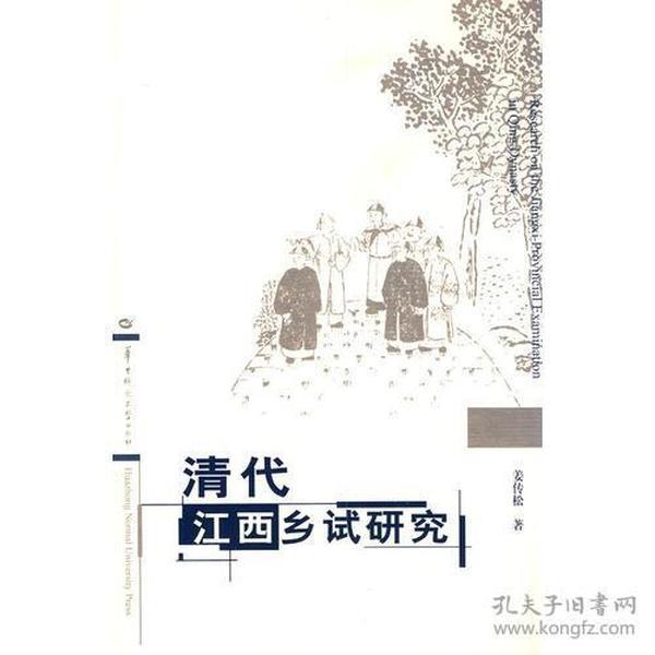 清代江西乡试研究