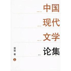 中国现代文学论集(上下册)