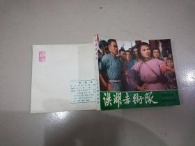 A3连环画 洪湖赤卫队【人民美术出版社,77年1版1印】品佳