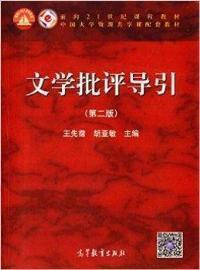 【正版】文学批评导引-(第二版) 王先霈 高等教育出版社