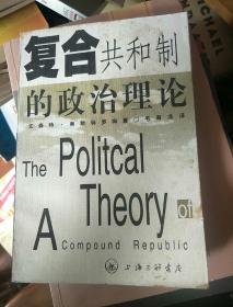 复合共和制的政治理论,